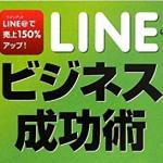 【何故LINE@が最強のマーケティング手法なのか!?】