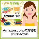 【アマゾン仕入れでさらに利益率をアップさせる方法!!】