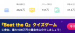 【BuzzVideo(バズビデオ)ホーム画面の解説!】