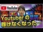 【BuzzVideo(バズビデオ)YouTubeの時代は終わりました!】