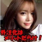 【BuzzVideo(バズビデオ)】外注化のメリットとデメリット