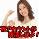 【BuzzVideo(バズビデオ)】死アカウントを復活させる方法!