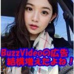 【BuzzVideo(バズビデオ)】広告が最近劇的に増えて収益単価アップ!