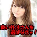【BuzzVideo(バズビデオ)】外注化するとノウハウ持って逃げられる!?