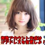 【BuzzVideo(バズビデオ)】複数アカウント作成はIPアドレスを変えよう!
