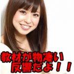 【BuzzVideo(バズビデオ)】物凄い大反響です!!