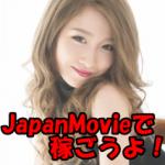 JapanMovieでの稼ぎ方を公開!