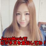 Japan Movie は自分のビジネスを宣伝出来ます!