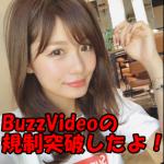 神谷誠はバズビデオで稼ぎ続けます!