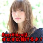 神谷誠はBuzzVideoで稼ぎ続けています!