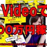 【BuzzVideo バズビデオ】で月収100万円以上稼ぐ!!
