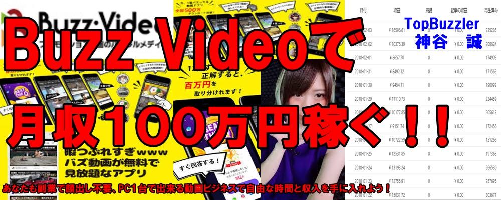 BuzzVideo バズビデオで稼ぐ!動画ビジネスで月収100万円以上簡単に稼ぎサラリーマン脱出!!