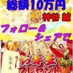 【新年お年玉企画!!】神谷誠は今年もやります(^_-)-☆