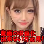 【BuzzVideo バズビデオ】動画の収益化の手順方法!