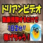 【ドリアンビデオ】動画を見て稼ぐ!