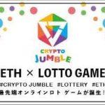 ブロックチェーン宝くじ クリプトジャンブルとは!?