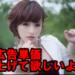 【BuzzVideo(バズビデオ)で動画広告単価を上げるには?】