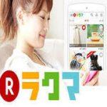 フリマアプリ【ラクマ】はライバル少なく良く売れる!!