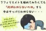 【アフィリエイトは95%の人が5,000円も稼げていない!?】
