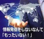 【大きく稼ぐには情報発信力を鍛えましょう!!】