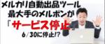 【メルカリ販売ツール最強のメルポンが6月で終了!?】