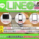 【LINE@のリスト取りの方法&ノウハウを公開!!】