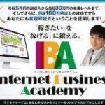 【インターネットビジネスをするならIBAがおススメ!!】