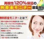 【初期費用0円で、再現性120%の最新ビジネス登場!】