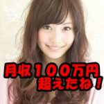 【BuzzVideo(バズビデオ)】神谷誠2月の収益を公開!