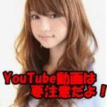 【BuzzVideo(バズビデオ)】YouTubeの動画アップは要注意!
