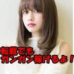 【BuzzVideo(バズビデオ)】転載覚悟でガンガン稼ぐ方法!