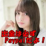 【 BuzzVideo(バズビデオ)】収益の銀行振込には気を付けよう!