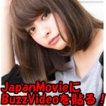 JapanMovieで稼ぐ!BuzzVideoの動画をリンクする方法