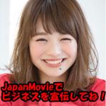 JapanMovieで自分のビジネスを宣伝して稼ぐ!