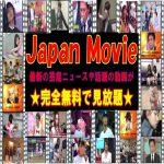 Japan Movie 次世代動画サイトの仕組みを公開!