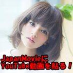 JapanMovieで稼ぐ方法!YouTube動画のリンクの仕方①