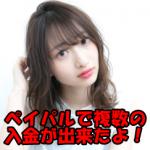 神谷誠の先月の収益が実は30万円吹っ飛びました!