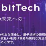 キュービテック(Qubit Tech)の登録の仕方と入金方法