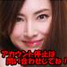 【BuzzVideo(バズビデオ)】アカウント停止になった対処法